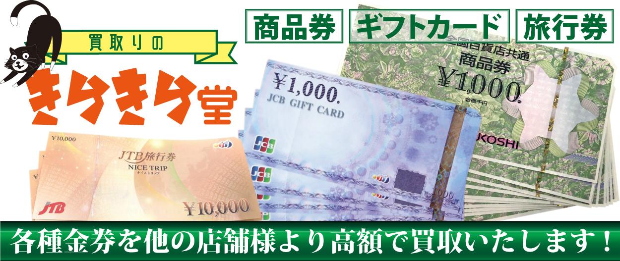 きらきら堂│商品券・ギフトカード・旅行券を高価買取中!