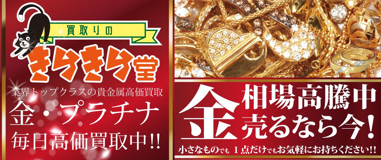 きらきら堂│金・プラチナ、貴金属を毎日高価買取中!