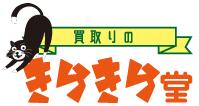 長崎県諫早市|金・プラチナ、貴金属、鉄道模型の買取ならきらきら堂